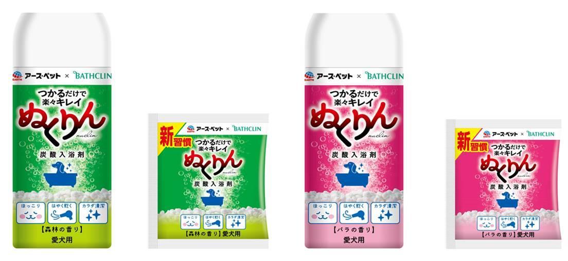 9/1 つかるだけで楽々キレイ愛犬用炭酸入浴剤 「ぬくりん」 新発売